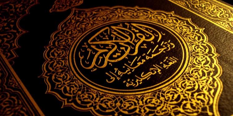 مسلمانوں کو قرآن ترجمہ کے ساتھ پڑھنا چاہیے - قرآن پڑھنا - مسیحیت کو جاننا