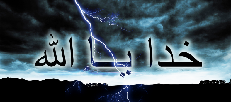 یسوع مسیح مسلمانوں کے لئے - خدا یا اللہ ؟ - بائبلِ مقدس کا پیغام - مسیحیوں کے لئے راہ