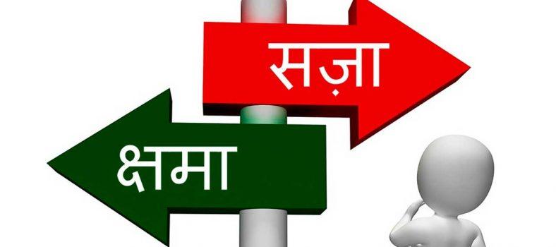 आज का सन्देश - अपने दुश्मनों को प्यार कीजिये - Jesus´ Teachings in Hindi