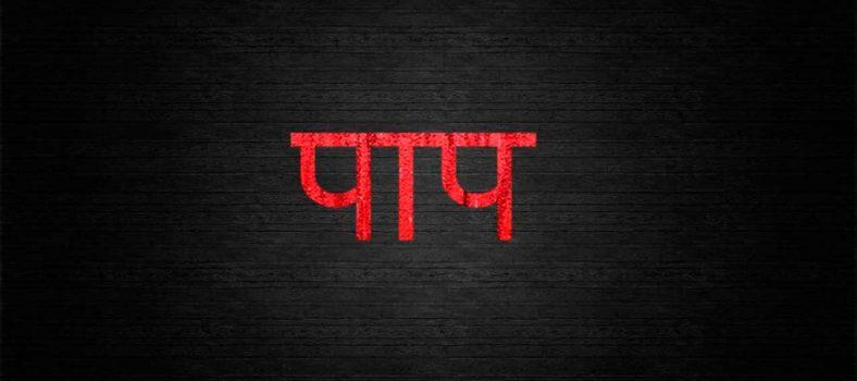 आज का सन्देश - परमेश्वर वह पाप देखता है जो हम एकांत में करते हैं - Indian Hindi Gospel